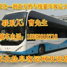 宁波到霍州长途客车查询图片
