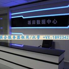 深圳IDC行业服务器托管/服务器租用/云主机购买选面方联合