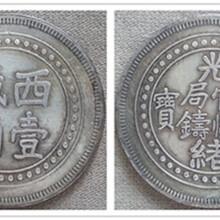 光绪元宝官炉局铸图片及拍卖价值图片