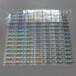北京金色激光防偽標簽制作工廠