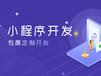海南小程序開發公司,各種小程序定制開發,源碼交付