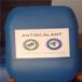 邯郸厂家直销反渗透阻垢剂-蓝旗BF-106水处理阻垢剂厂家
