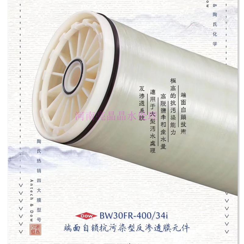 克拉玛依工业国产九章8040反渗透RO膜国产大膜可直接代理进口陶氏海德能