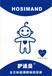 英国护?#20107;?#32440;尿裤HOSIMAND