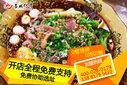 成都砂锅冒菜加盟低成本、利润创业项目图片