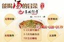 成都砂锅冒菜加盟如何提高成功率图片