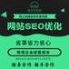 惠州網站seo標題優化技巧