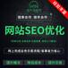 莞城區優質網站seo標題關鍵詞和描述怎么寫