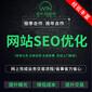 惠州承接網站seo效果怎樣圖片