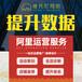惠州專業1688代運營怎么優化