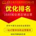 深圳優質1688代運營-如何提高阿里店鋪轉化率?