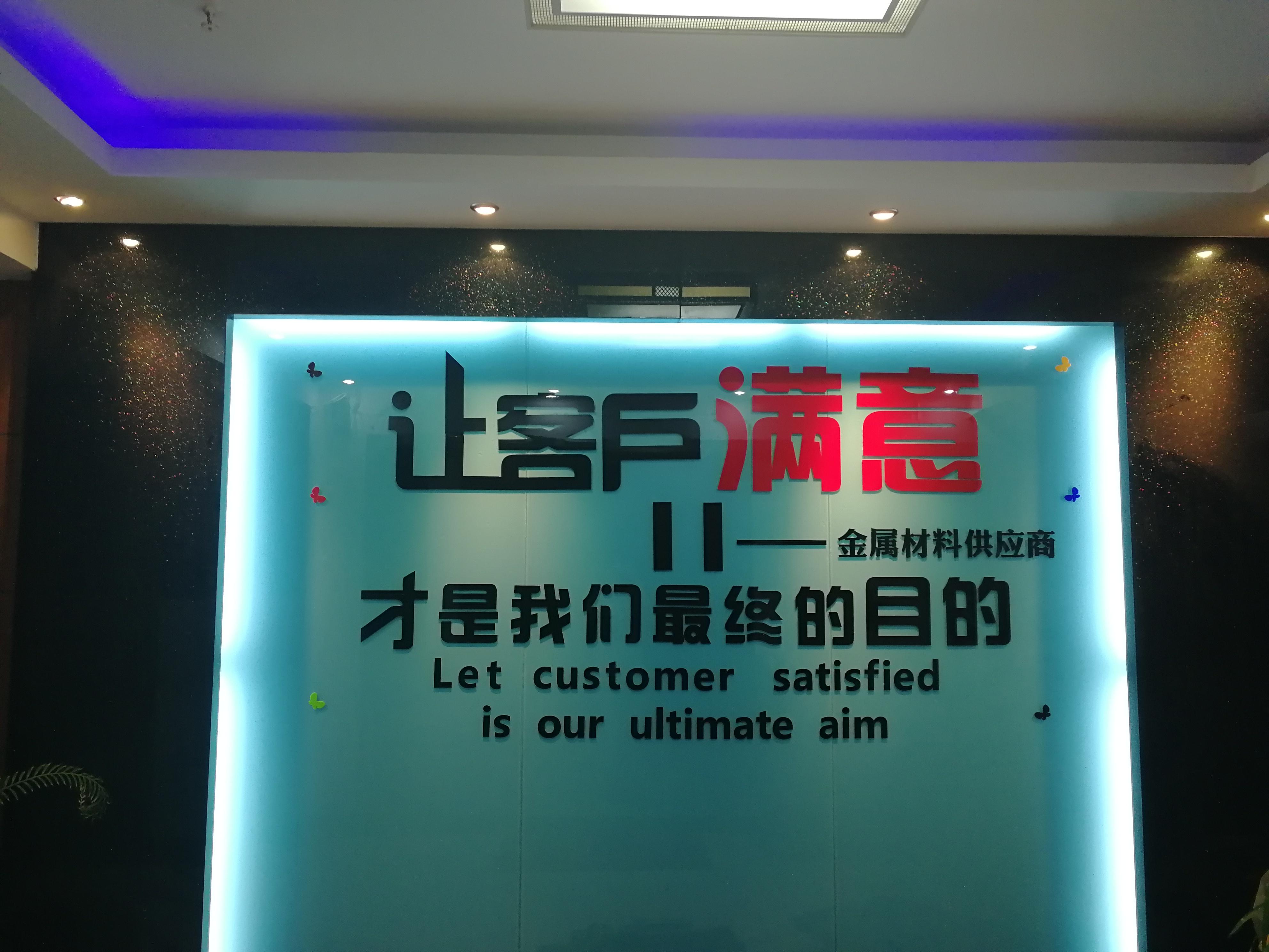 錮鑠(上海)金屬材料有限公司