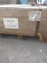 东轻铝3A21铝板供应商现货3A21铝合金板库存充足图片