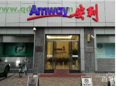 上海宝山安利专卖店电话是宝山安利产品营销人员