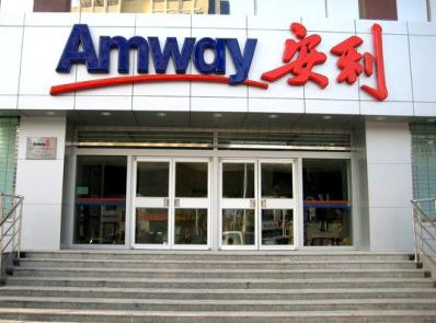 安利(中國)日用品有限公司