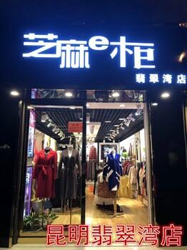 格蕾斯芝麻e柜新模式,服装市场新趋势,免费铺货,零库存,零风险,低投资