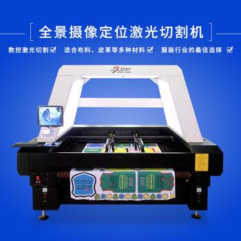 汉马激光全广州狮岭自动布艺沙发裁剪机大型激光切割机报价