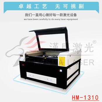 汉马激光小型激光切割机价格手机皮套激光切割机布料激光切割机