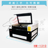 小型激光切割机