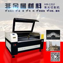 汉马激光1310/1610/1060布料毛绒玩具毛毡皮革激光切割机图片