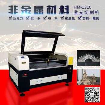 漢馬激光1310/1610/1060布料毛絨玩具毛氈皮革激光切割機