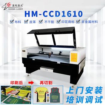 CCD攝像定位織帶激光切割機/漢馬激光皮革座套激光切割機