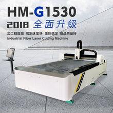 汉马激光不锈钢橱柜厨房用品激光切割机/卫浴激光切割机/光纤激光切割机图片