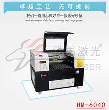 汉马激光1060/6040/1310/亚克力木刻画激光雕刻机灯饰激光切割机图片