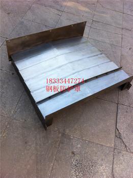 大连XD-40A钢板导轨防护罩拉板拖板