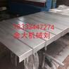永进MV86A/MV106A钢板防护罩拉板盖板