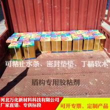 盾构管片密封专用胶隧道施工用氯丁酚醛胶粘剂非108强力胶图片