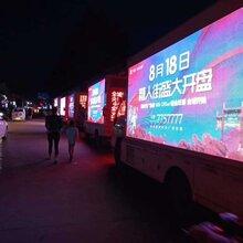 商洛市LED廣告車巡游車宣傳車活動演出租賃圖片