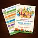 莆田市折页画册手提袋不干胶标签宣传单页联单印刷加工
