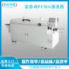 線路板洗板機PCB板清理機全自動電路板刷板機