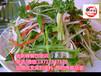 陜西特色涼菜技術培訓學習鹵菜鹵肉培訓包教包會