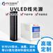 微型揚聲器(小喇叭)率生產設備——UVSP80-4照射機