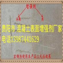 云南混凝土表面增強劑圖片