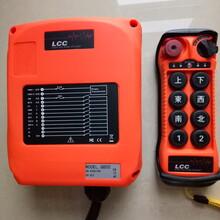 台湾LCC新款Q800八路起重机遥控器