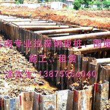 专业昆明拉森钢板桩施工租赁,昆明钢板桩图片
