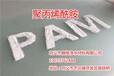 內江市陽離子聚丙烯酰胺PAM直銷廠家和7天發貨價格