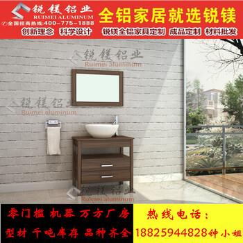 全铝浴室柜欧式浴室柜全铝浴室柜型材全铝橱柜型材全铝家居
