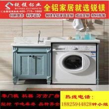 全铝浴室柜镜框柜欧式简约风全铝洗衣机柜铝型材定制家居
