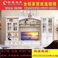 厂家直销全铝定制家居酒柜电视柜现货供应铝合金型材
