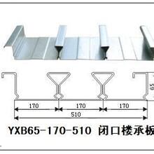 YX65-170-510闭口钢承板