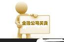 南山投资管理公司多少钱?投资管理公司转让及收购价格?图片