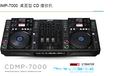 美国双子星/DJ器材CDMP-7000桌面型CD播放机