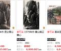 怎么鉴定别李可染字画台湾万丰国际拍卖真假哪里有专门鉴定的地方