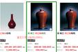 祭红釉撇口瓶现在的市场价位是多少