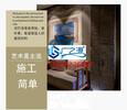 专用生态稻草漆泥巴墙效果厂家直销稻草漆艺术涂料免费技术指导