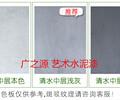 北京海淀水泥漆施工仿清水混凝土漆效果广之源品牌